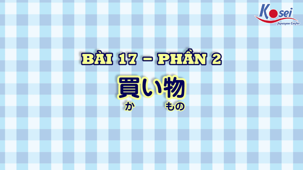 [Kanji] Bài 17: 買い物 (Phần 2)