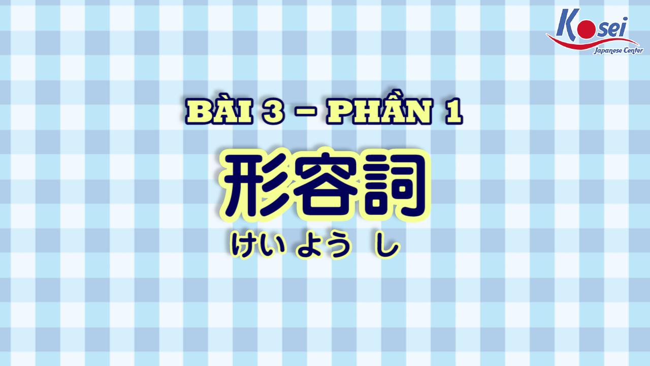 [Kanji] Bài 3: 形容詞(けいようし) (Phần 1)