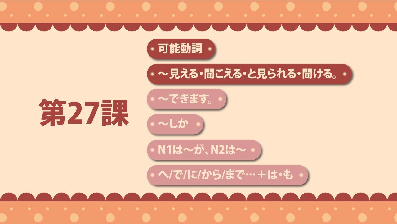 Bài 27 - 可能動詞|見える・聞こえる・見られる・聞ける