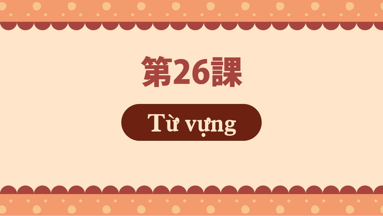 Bài 26 - Từ vựng