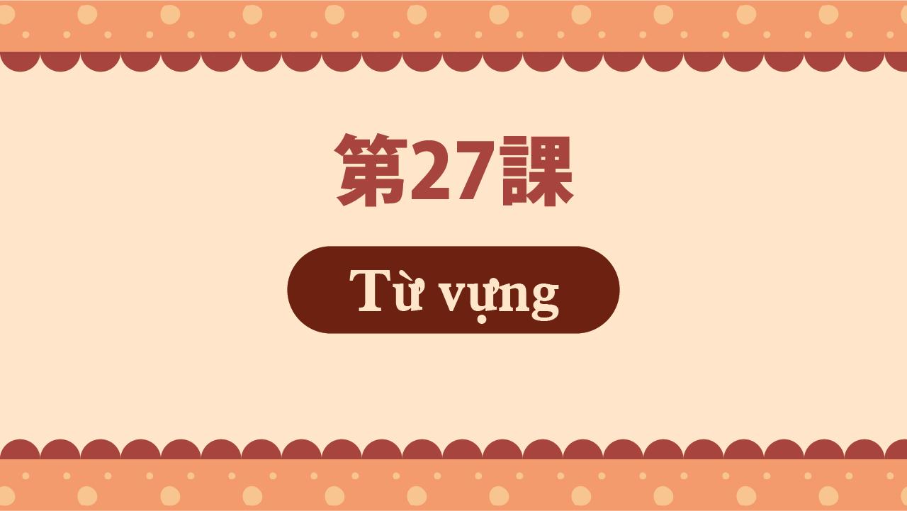 Bài 27 - Từ vựng