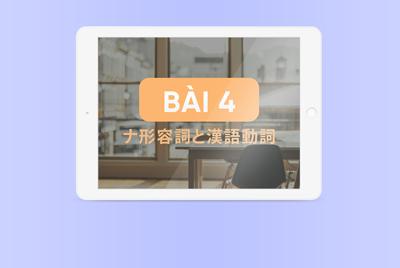 [Kanji] Bài 4