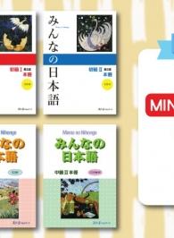 Tổng hợp giáo trình Khoá học tiếng Nhật N4 Online Kosei